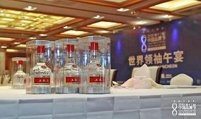 五粮液荣获2019(第十三届)中国品牌节多项大奖