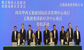五粮液集团与成都区域签署合作协议