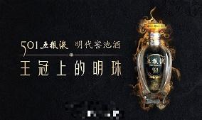 """五粮液隆重推出新品""""王冠上的明珠""""501五粮液"""