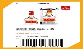 五湖液系列酒京东最新价格