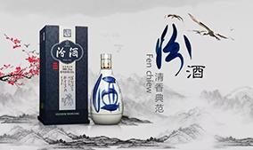 山西白酒品牌——汾酒
