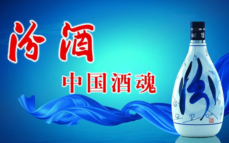 中国白酒品牌汾酒