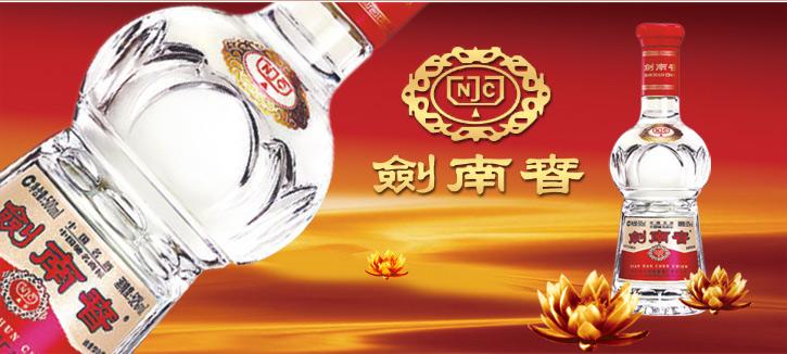 中国白酒品牌剑南春