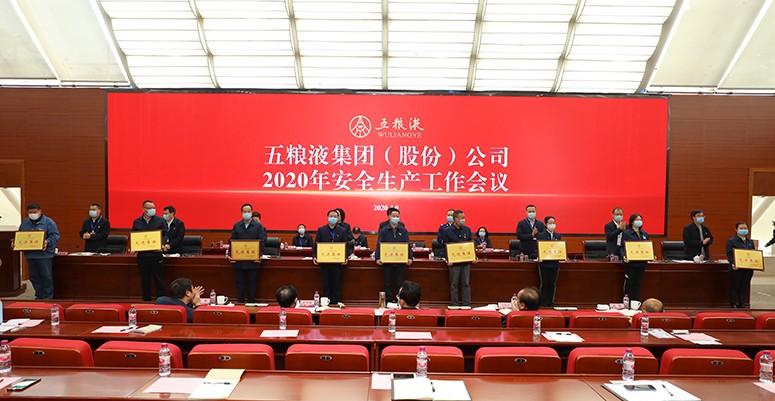 五粮液集团召开2020年度安全生产会议