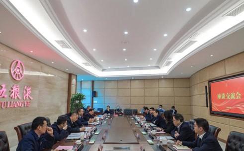 五粮液集团与中国移动四川公司、国家电投四川公司进行交流座谈