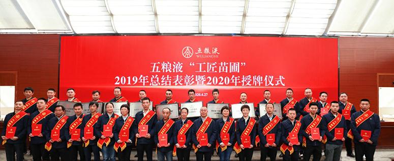 五粮液集团的2019年总结表彰大会和2020年授权仪式正式举行