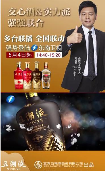 5.4青年节,五湖液品牌广告强势登录东南卫视