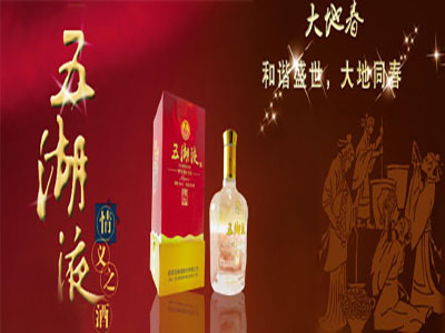 五湖液白酒招商品牌优势介绍