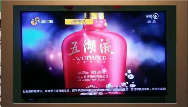 五湖液品牌广告在上东卫视热播