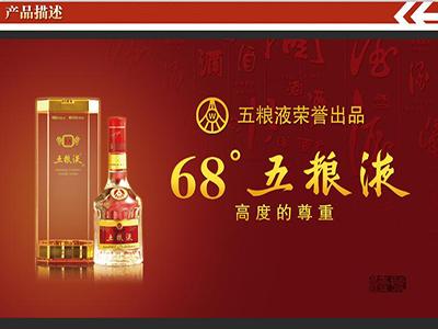 五粮液酒不同度数酒的价格
